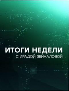itogi-nedeli-s-iradoj-zejnalovoj-20-12-2020