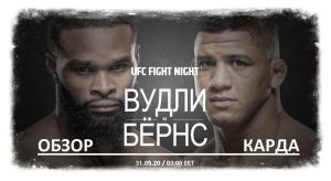 ufc-fight-night-176-kard-i-data-vudli-vs-byorns