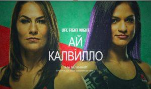 ufc-fight-night-eye-vs-calvillo-data-provedeniya-kard-i-translyaciya