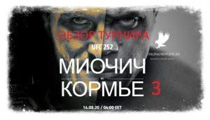 chempionskaya-trilogiya-stipe-miochich-daniehl-korme-3-na-ufc-252