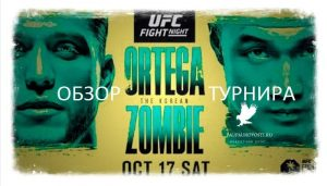 ufc-fight-night-180-data-uchastniki-i-kard