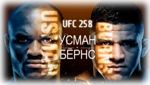 ufc-258-usman-vs-byorns-kard-data-i-translyaciya-turnira