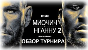ufc-260-kard-i-data-miocic-vs-ngannou-2
